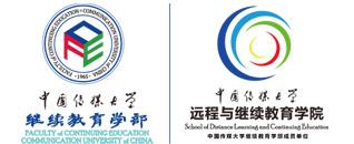 中国传媒大学继续教育学部