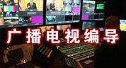 广播电视编导