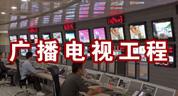广播电视工程